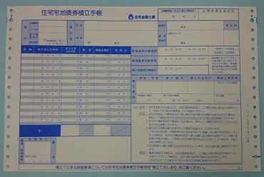 住宅金融支援機構 Japan Housing Finance Agency住宅債券「つみたてくん」に関する満期到来のご案内