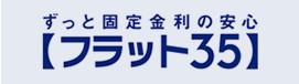 住宅ローン【フラット35】の住宅金融支援機構