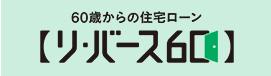 住宅ローン【フラット60】の住宅金融支援機構