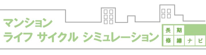 マンションライフサイクルシミュレーション画像
